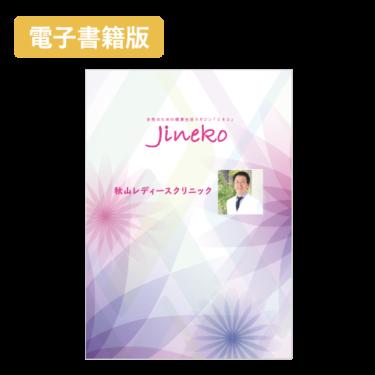 【無料電子書籍】秋山レディースクリニック
