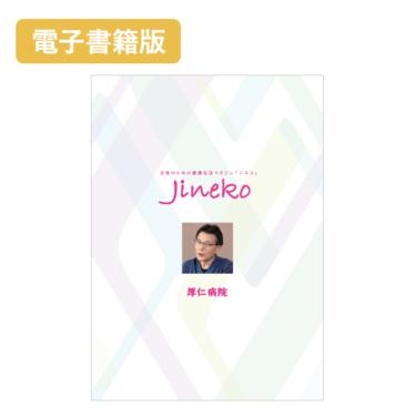 【無料電子書籍】厚仁病院