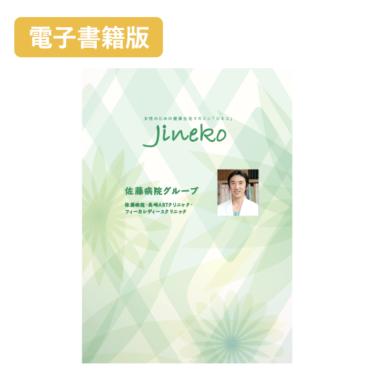 【無料電子書籍】佐藤病院グループ