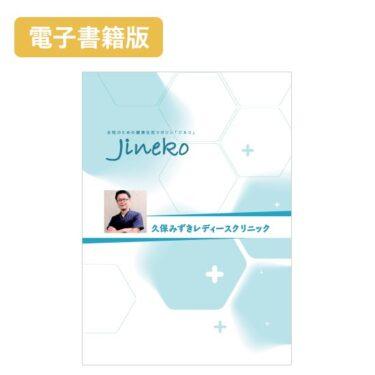 【無料電子書籍】久保みずきレディースクリニック