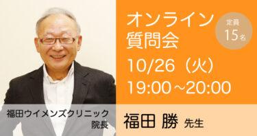 10月26日福田先生オンライン質問会(神奈川発)