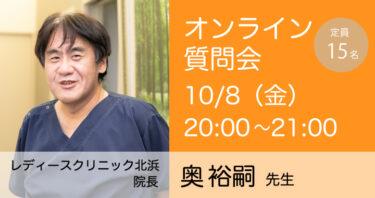 10月8日奥先生オンライン質問会(大阪発)