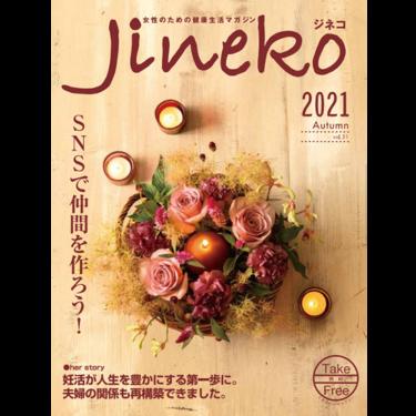 ジネコフリーマガジン21秋号発刊