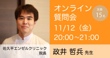 11月12日政井先生オンライン質問会(長野発)