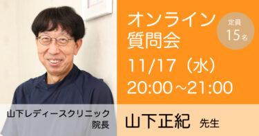 11月17日山下先生オンライン質問会(兵庫発)